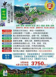 贵州品质6日游
