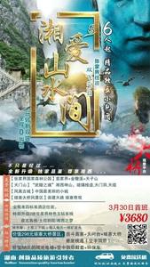 湖南专线-升级版【湘爱山水间】双飞5日(张家界往返)
