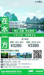 桂林专线—【在水一方】双飞五日游(桂林往返)