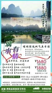 桂林专线—【漓水有情】双飞五日游(桂林往返)