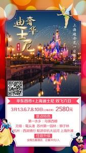 D5 【奢华迪士尼】(上海往返).