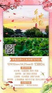 华东五市全景+双水乡双飞六日